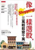 (二手書)像shopping一樣選股,三萬輕鬆變千萬:把你在百貨公司週年慶會做的事用..