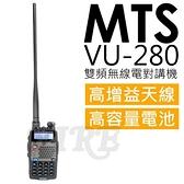 ◤全新尊爵版 最新穩頻技術 三色LED◢   MTS VU-280  雙顯示 雙待機 無線電對講機