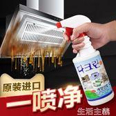 清潔器 抽油煙機清洗劑強力廚房重油去油污神器家用除油劑清潔劑油污凈 生活主義