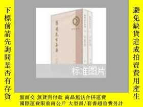 二手書博民逛書店罕見理學叢書:陽明先生集要(全2冊)Y20432 (明)王守仁原