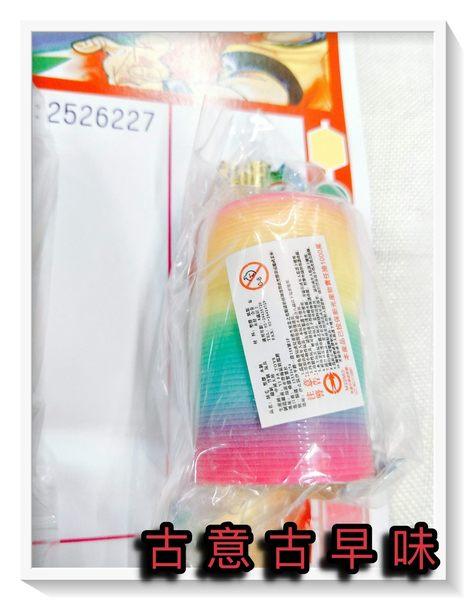 古意古早味 彩色彈簧 (長寬 7x4.5cm/ 1組12個/樣式隨機) 懷舊童玩 樂樂圈 台灣童玩 打入玩具