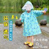 大帽檐兒童帶書包位小學生男女童幼兒園寶寶小孩子雨披LY4679『愛尚生活館』