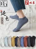 襪子女短襪淺口可愛日系純棉夏季薄款船襪低筒棉襪韓版ulzzang7雙