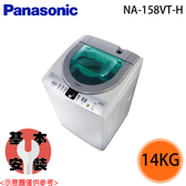 【Panasonic國際】14公斤 直立式定頻洗衣機 NA-158VT-H 免運費