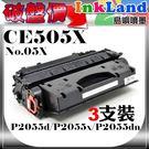 HP CE505X(No.05X) 高容量相容碳粉匣一組3支【適用】P2055dn / P2055x