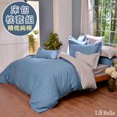 義大利La Belle《卡洛特》雙人純棉床包枕套組