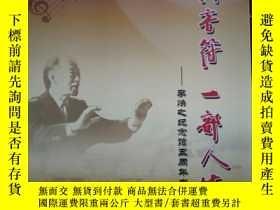 二手書博民逛書店七個音符罕見一部人生:李煥之紀念館五週年專刊Y16005 晉江市
