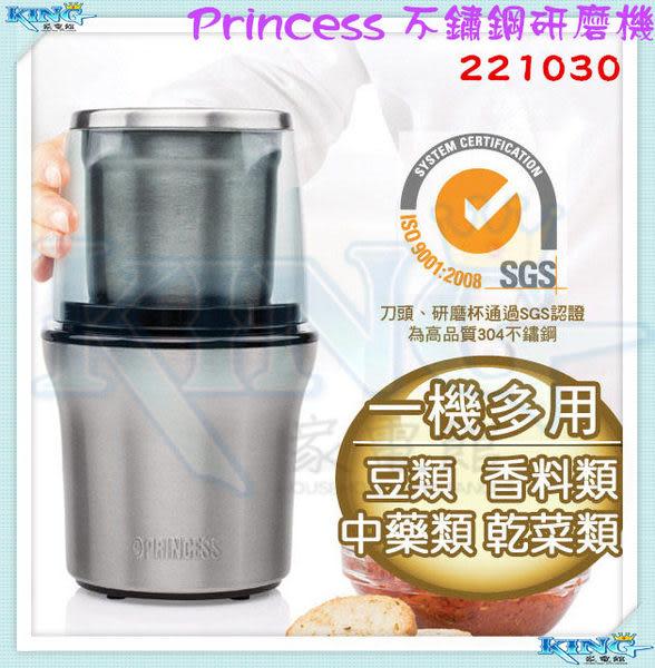 荷蘭公主 221030 Princess 不鏽鋼研磨機 乾濕兩用磨豆機【現貨可磨堅果 中藥材 香料 香菜 大蒜】