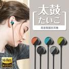 TUNAI 太鼓 Hi-Res 高品質 耳機 重低音 配戴舒適 線控通話 麥克風 語音 保固