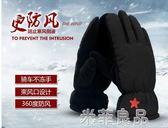 棉手套男士情侶騎行保暖加絨加厚滑雪防風騎車觸屏戶外皮手套女  米菲良品