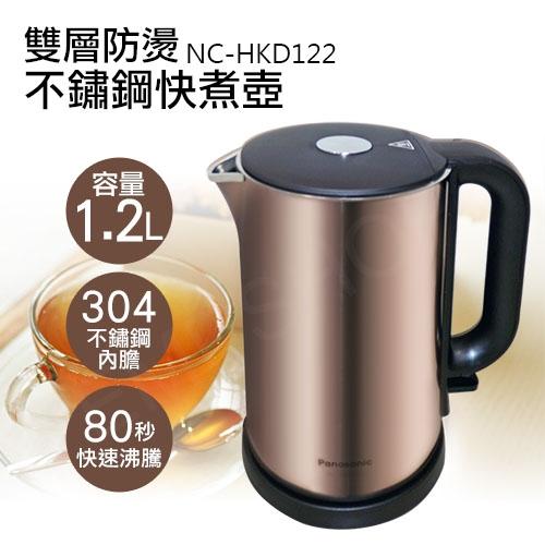 促銷【國際牌Panasonic】1.2L雙層防燙不鏽鋼快煮壺 NC-HKD122