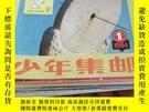 二手書博民逛書店罕見少年集郵1984(1-12)、1985(1.4.5.6.8.9.10.11.12.12)、1986(2.3.4