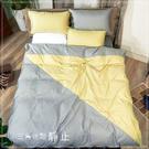 《60支紗》雙人床包薄被套四件式【靜止】三角迷蹤 100%精梳棉-麗塔寢飾-
