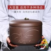 可裝四餅紫砂茶葉罐普洱存儲茶罐缸密封罐陶瓷茶具【樂淘淘】
