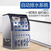 商用大型80kg製冰機奶茶店酒吧ktv全自動家用小型冰塊製作機 CJ2171『美好時光』