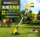 割草機-小型電動割草機草坪機20V鋰電充電便攜式打草機綠地養護機 完美情人館YXS