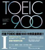 (二手書)TOEIC 900(I)