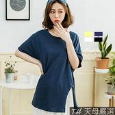 【天母嚴選】下襬開衩寬鬆長版竹節棉上衣(共四色)