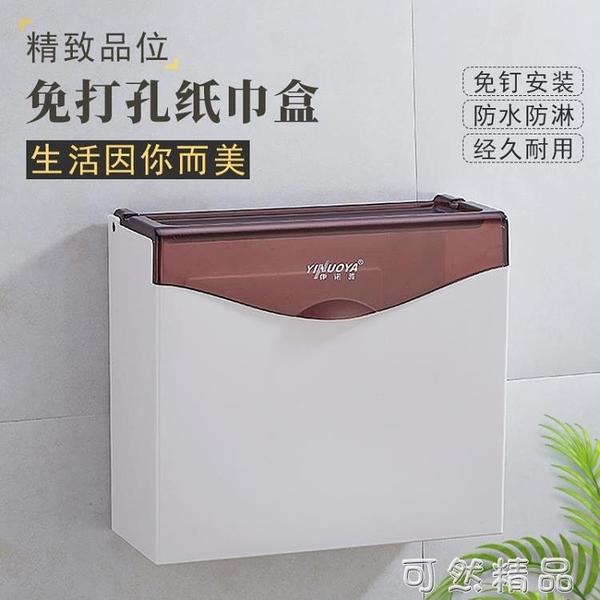 廁所紙巾盒免打孔塑料廁紙盒衛生間平板衛生紙盒浴室草紙盒手紙盒 可然精品