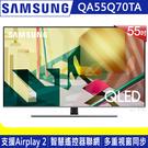 《送壁掛架及安裝&4K光纖傳輸HDMI線》Samsung三星 55吋55Q70TA QLED 4K量子聯網電視(QA55Q70TAWXZW)