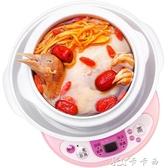 燉鍋 N105 電燉盅燉鍋迷你煲湯煮粥鍋全自動隔水陶瓷燕窩BB煲 220W 【快速出貨】