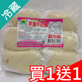 【買一送一】良月芋頭牛奶捲 400G /包【愛買冷藏】