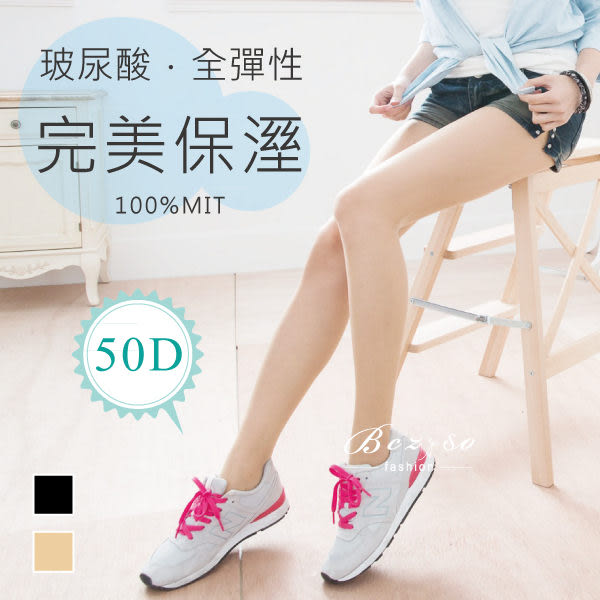 【旅行家】玻尿酸保濕嫩膚褲襪|28160|50D|全彈性|T型全透明|絲襪|褲襪|