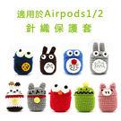 AirPods保護套 針織耳機保護套 純手工 毛線卡通可愛耳機套 airpods2保護套