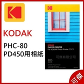 柯達 KODAK PD-450W相印機用底片 PHC-80 80張 含墨水夾 相印機底片 拍攝生活列印生活 周年慶特價