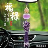 汽車掛件 吊墜車掛飾用品車內吊飾裝飾品擺件男女TA989『寶貝兒童裝』