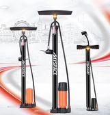 高壓打氣筒自行車家用便攜汽車充籃球山地車電動車摩托車單車配件 芥末原創