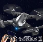 空拍機 無人機航拍高清專業gps飛行器小學生小型兒童玩具男無刷遙控飛機 LX爾碩 雙11