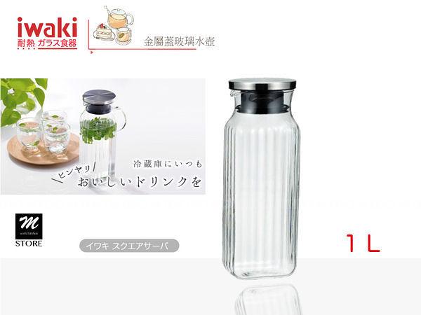 日本iwaki KT296K-SV 金屬蓋玻璃水壺 1L《Midohouse》