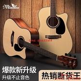 吉他入門36寸初學者成人38寸41寸旅行樂器新手男女生專用【齊心88】