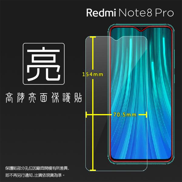 ◆亮面螢幕保護貼 MI 小米 Redmi 紅米 Note 8 Pro M1906G7G 保護貼 軟性 高清 亮貼 亮面貼 保護膜 手機膜