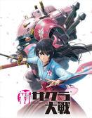 PS4 新櫻花大戰 繁體中文版 預購2019/12/12