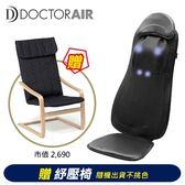 日本 Doctor Air 頂級按摩椅墊 黑色+紓壓椅(不挑色)