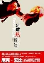 二手書博民逛書店 《足球熱-AROUND 21》 R2Y ISBN:9861730893│尼克.宏比