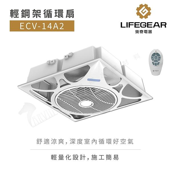 《樂奇》輕鋼架循環扇 無線遙控 ECV-14A2 輕量化設計 簡易安裝