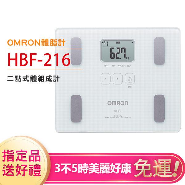 歐姆龍體重體脂計 HBF-216白色(HBF-212升級版)