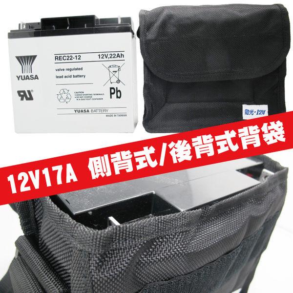 12V17A電池背袋