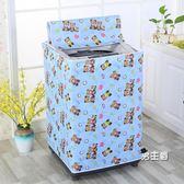 洗衣機防塵罩防水防曬洗衣機罩小天鵝海爾鬆下滾筒全自動波輪洗衣機防塵罩通用