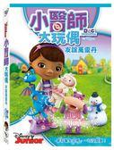 迪士尼開學季限時特價 小醫師大玩偶:友誼萬靈丹 DVD (購潮8)