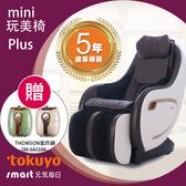 【現折3000再送THOMSON 氣炸鍋】 tokuyo Mini玩美椅PLUS  TC-292(四色選) ※皮革5年保固
