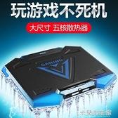 電腦散熱器 筆記本散熱器游戲本戰神拯救者15.6英寸電腦排風扇17.3底座板靜音