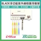 【刀鋒】BLADE多功能紫外線殺菌牙刷架 現貨 當天出貨 台灣公司貨 牙刷架 牙膏擠壓器 紫外線殺菌