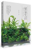 植氣生活:植物系女子的山居日誌