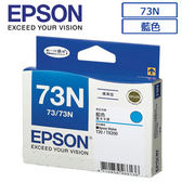 EPSON 73N(C13T105250)原廠藍色墨水匣
