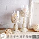 浪漫燭台 小款歐式古典 鐵藝立體簍空雕花...