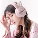 耳罩 保暖女士冬季韓版可愛學生卡通兔耳朵套護耳毛絨折疊耳捂耳包